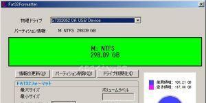 Fat32 Formatter Ekran Görüntüsü