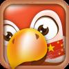 Android Ücretsiz Çince Öğrenin Resim