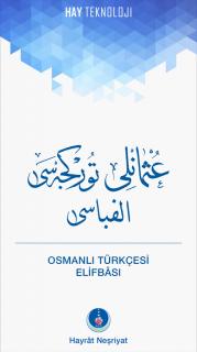 Osmanlıca Elifba Resimleri