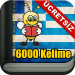 Yunanca Öğrenme 6000 Kelime Android