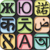 Android Talking Translator /Dictionary Resim