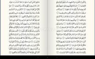 Quran Android Resimleri