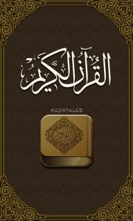 Quran - القرآن الكريم Resimleri