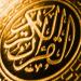 Sesli Kur'an (Türkçe) iOS