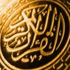 iPhone ve iPad Sesli Kur'an (Türkçe) Resim