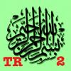 iPhone ve iPad Kur'an-ı Hakim Türkçe Açıklamalı Meali - Sesli ( Tüm Sureler ) Resim