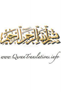 Kur'an-� Hakim T�rk�e A��klamal� Meali - Sesli ( T�m Sureler ) Resimleri